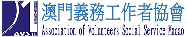 Association of Volunteer Social Service Macao
