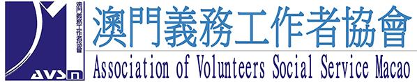 Association of Volunteer Social Service Macao